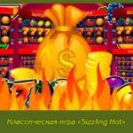 Классическая игра «Sizzling Hot» в казино Вулкан Чемпион
