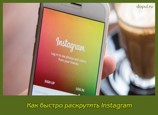 Как быстро раскрутить Instagram