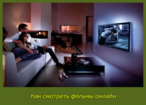 Как смотреть фильмы онлайн