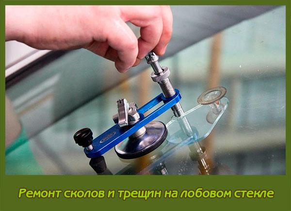 Ремонт сколов и трещин на лобовом стекле