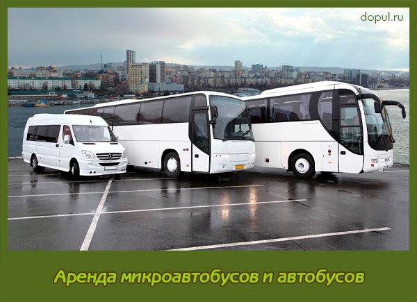 Аренда микроавтобусов и автобусов