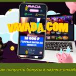 Как получить бонусы в казино-онлайн Vavada Casino?