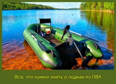 что нужно знать о лодках из ПВХ