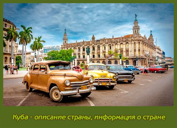 Куба - описание страны, информация о стране