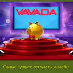 Самые лучшие автоматы-онлайн в Vavada Casino