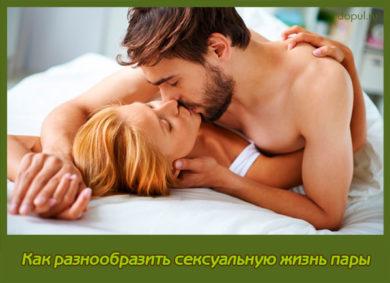 Как разнообразить сексуальную жизнь пары