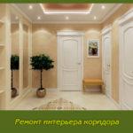 Ремонт квартир от компании АСК Триан: интерьер коридора