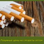 Разумные цены на сигареты оптом от компании macgold.by
