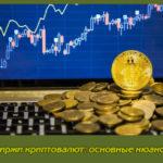 Биржи криптовалют: основные нюансы
