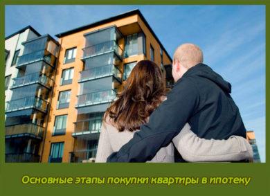 Основные этапы покупки квартиры в ипотеку