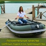 Положительные качества гребных лодок и их преимущества