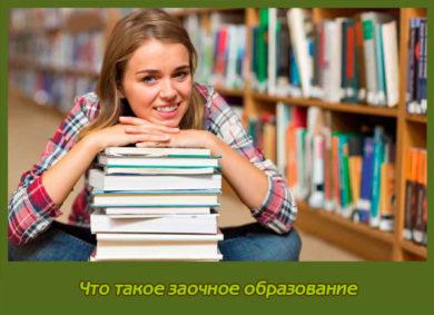 Что такое заочное образование