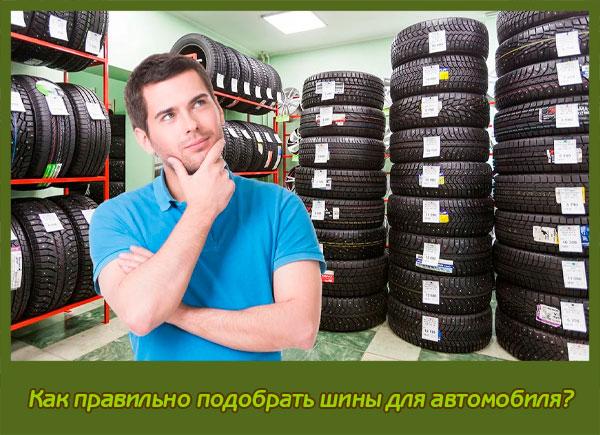 подобрать шины для автомобиля