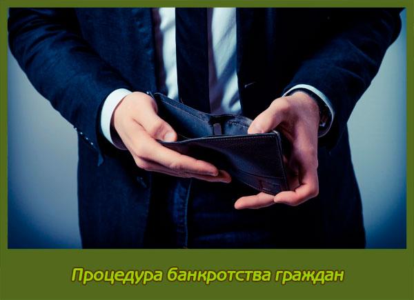 Процедура банкротства граждан
