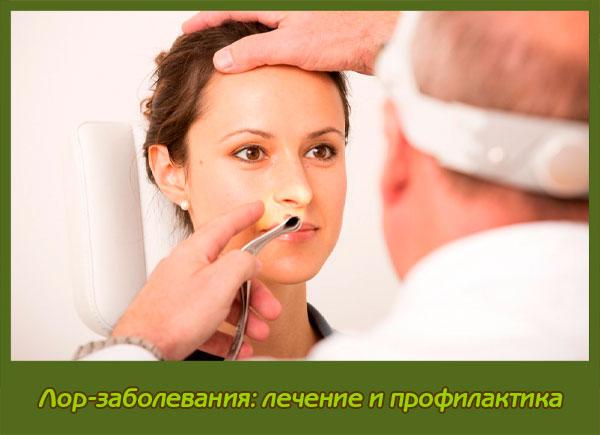 Лор-заболевания: лечение и профилактика