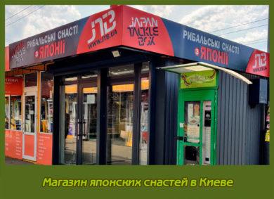 Магазин японских снастей в Киеве