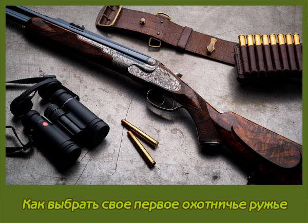 Как выбрать свое первое охотничье ружье