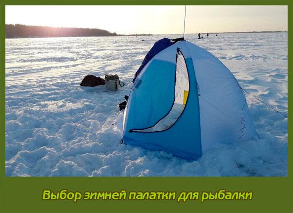 Выбор зимней палатки для рыбалки