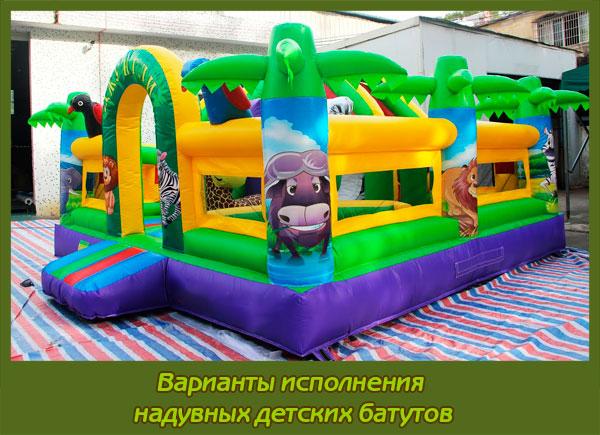 Варианты исполнения надувных детских батутов
