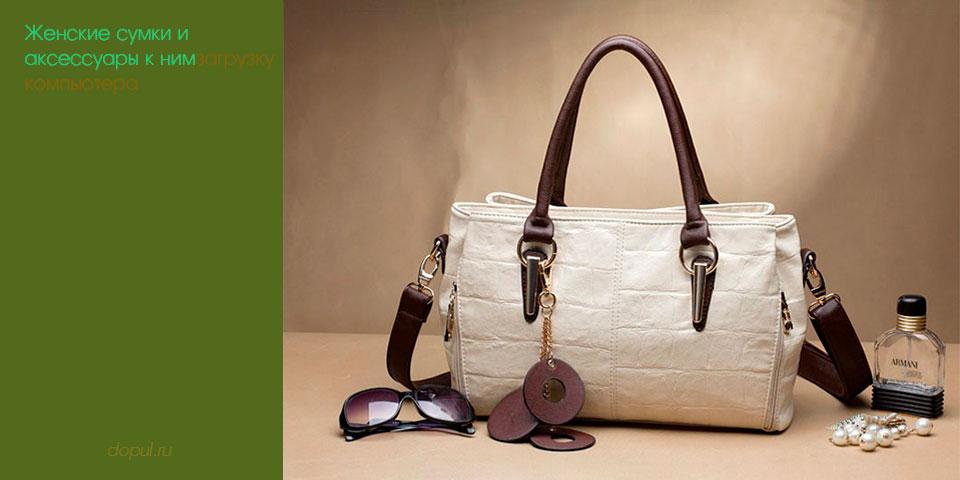 Женские сумки и аксессуары к ним